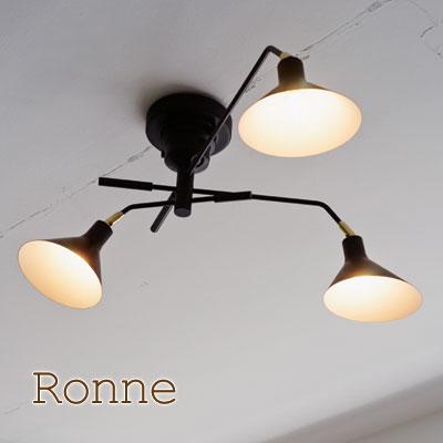 シーリングライトRonne(ロネ)※電球なしの価格です。 ※付属の電球によって値段は異なります。【送料無料】【ホワイト廃番】