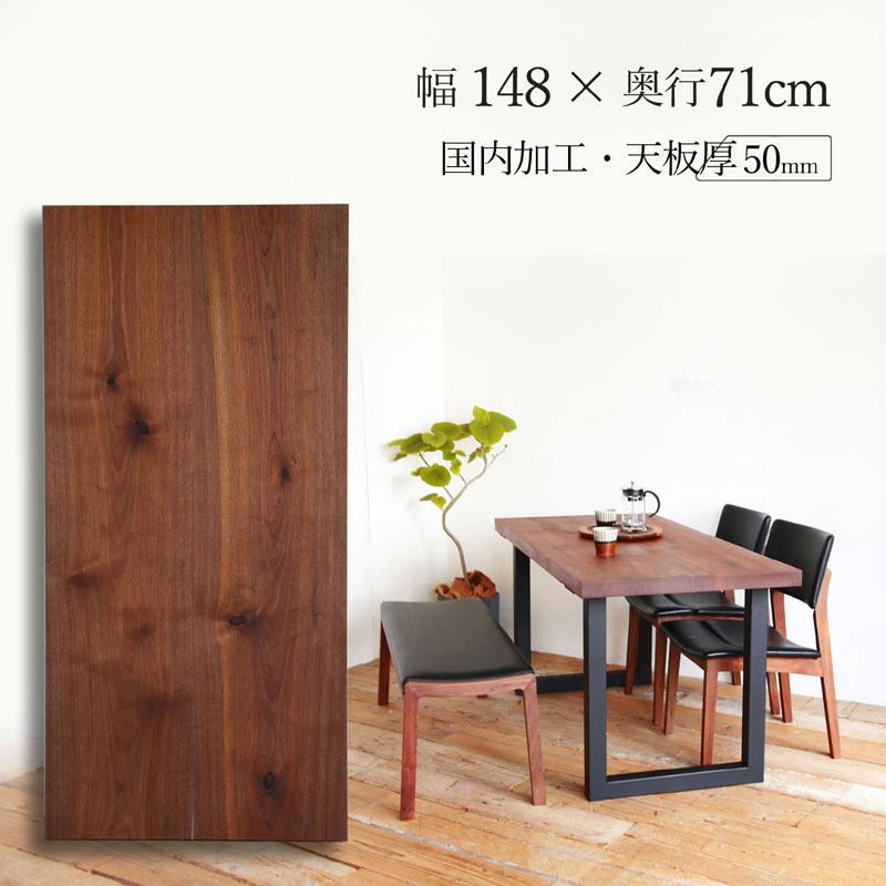 ウォルナットダイニングテーブル 幅148 2枚接ぎ ダイニング 天板 無垢 天然木 diy ダイニングテーブル W1480 D710 ウォールナット【チェア・ベンチ 別売り】