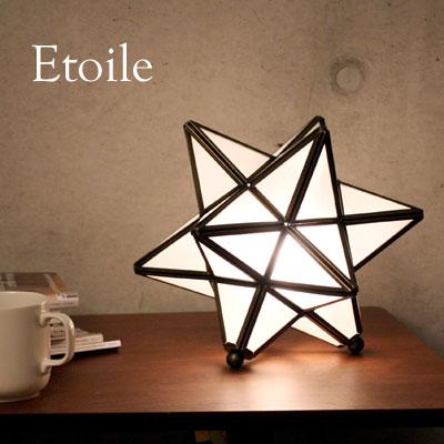 テーブルランプ DI CLASSE(ディ クラッセ)Etoile(エトワール)【送料無料】[ テーブルライト フロアッライト 間接照明 照明器具 北欧 ]