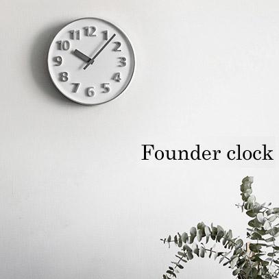 レムノス 掛け時計 Founder clock(ファウンダー クロック) 壁掛け時計 掛時計 ホワイト アルミニウム【送料無料】