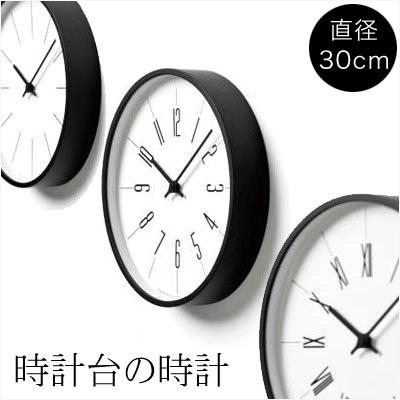 レムノス 掛け時計 電波時計 時計台の時計 直径30cm 【送料無料】