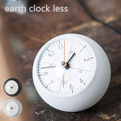 レムノス 置き時計 earth clock less(アースクロック レス)置時計 おしゃれ 北欧 アナログ【送料無料】