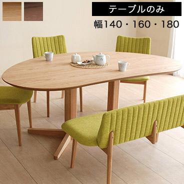 定番から日本未入荷 購入 テーブル ダイニング 変形 食卓 変形テーブル カフェテーブル 机 木製 食卓テーブル おしゃれ シンプル ダイニングテーブル ビジョン 当店より正しい金額メールします ビーンズ型 ※サイズにより価格が変わります ブラウン オーク ナチュラル 送料無料 北欧