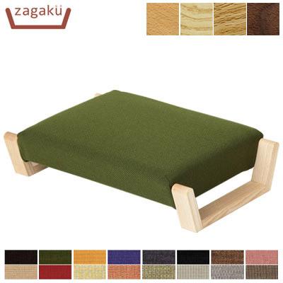 座椅子 Zagaku01(ザガク) コンパクト おしゃれ かわいい シンプル あぐら 在宅勤務 座いす 椅子 いす 座イス 日本製 【国産家具】【受注生産】【メーカー直送】【代引不可】※材によりお値段が異なります。