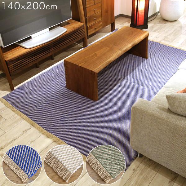 コイ ラグ おしゃれ 北欧 2畳 140×200 ラグマット じゅうたん 絨毯 カーペット 【送料無料】【グリーン/ナチュラル・各在庫1あり】