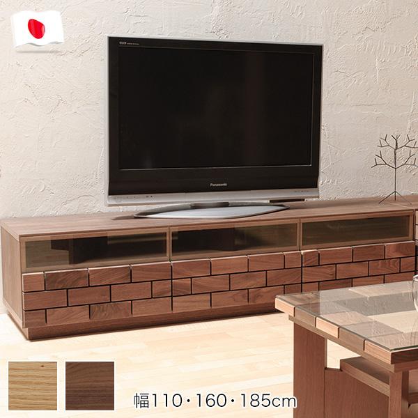 ブロッコ テレビボード テレビ台 110 160 185 ウォールナット 完成品[ TVボード AVボード AV収納 サイズが選べる ]【送料無料】【配送設置無料】【高級国産家具】※W160の参考価格です。その他サイズはご注文後にメールにてご案内致します。