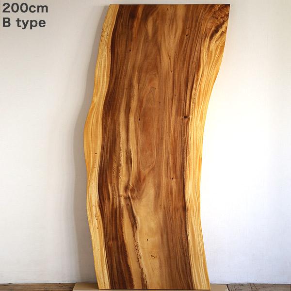 一枚板 ダイニングテーブル 無垢 材木 幅200 モンキーポッド 1枚板 オイル塗装 ローテーブル テーブル ダイニング 座卓 天板 無垢 天然木 diy 一枚板テーブル テーブル 天板のみ 【送料無料】