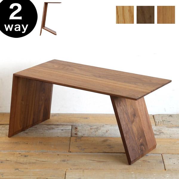 レジオ2WAY リビングテーブル ローテーブル サイドテーブル 兼用 無垢 ウォールナット オーク センターテーブル 高さ38cm 【完成品】【国産家具】【送料無料】【※画像は80リビングテーブルです】