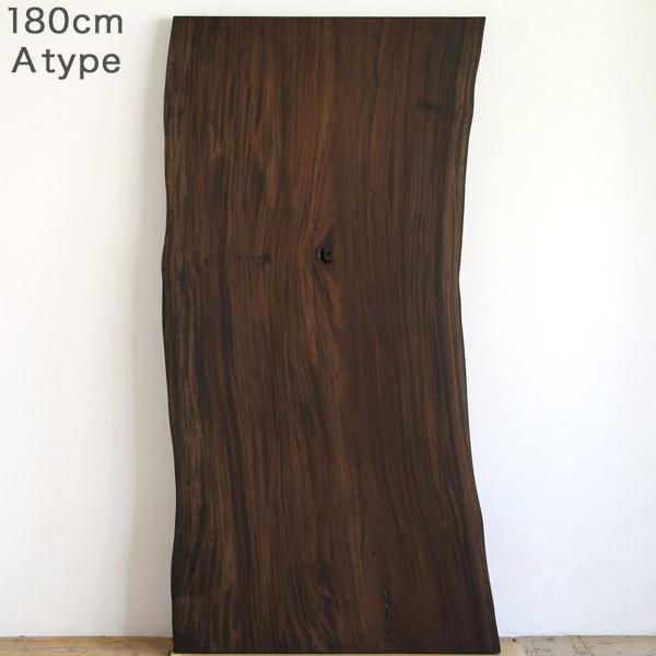 一枚板 テーブル 無垢 モンキーポッド 幅180 天板 1枚板 ローテーブル ダイニングテーブル 座卓 無垢材 天然木 diy 一枚板テーブル 【送料無料】