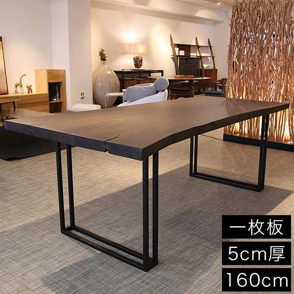 ダイニングテーブル 無垢 一枚板 幅160 モンキーポッド 5cm アイアン 脚一枚板 テーブル ダイニング 1枚板 天然木 アイアン ブラック 鉄脚 黒足 一枚板テーブル 【送料無料】