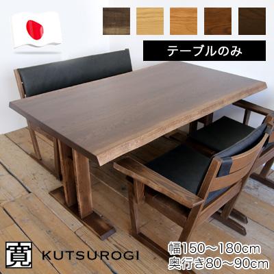時寛3 ダイニングテーブル 低めのテーブルも可能 オーク 無垢 [ 幅150 160 170 180 cm 木製 和 北欧 ]【送料無料】【サイズ・カラーが豊富】【脚の形をリニューアル】【選択肢により価格が異なります】【正しい金額をご注文後ご連絡します】