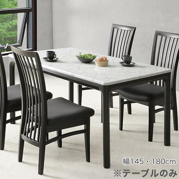 アムル ダイニングテーブル 145 180 木製 大理石風 高級感 UV塗装 ホワイト ブラック モノトーン 【送料無料】【選択肢により価格が異なります】【正しい金額をご注文後ご連絡します】