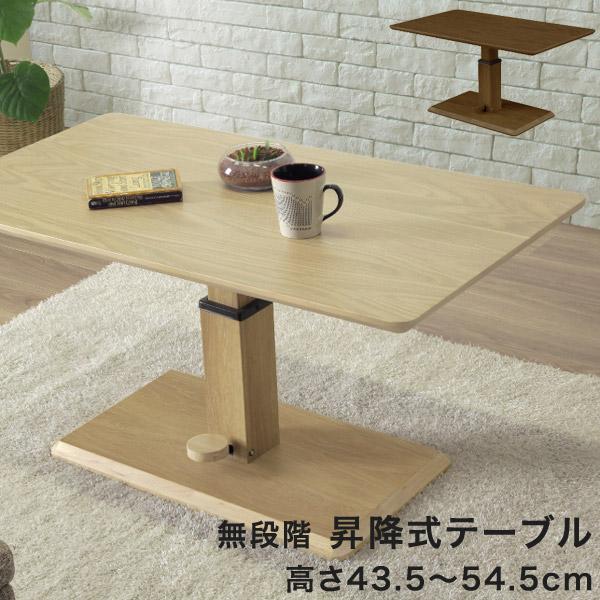 マイルス 昇降式テーブル ガス圧 高さ43.5~54.5cm 昇降テーブル 幅110cm センターテーブル ナチュラル ブラウン 【新作 在庫要確認】【送料無料】