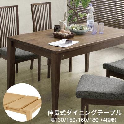 ワーム 伸長式ダイニングテーブル 伸縮 テーブル 伸長テーブル 木製 ウォールナット オーク[ 伸長 ダイニングテーブル エクステンションテーブル 伸長式テーブル シンプル ]