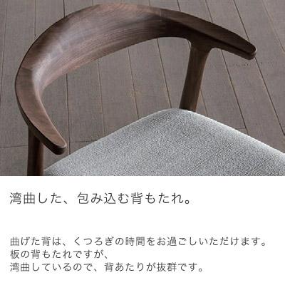 シキファニチア オメガ ダイニングチェア ウォールナット オーク ブラックチェリー 無垢 椅子 セミアームチェア 北欧 おしゃれ 無垢材 木製 【日本製】【受注生産】【代引不可】※材により価格が変わります。ご注文後 当店より正しい金額メールします。