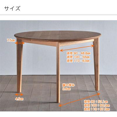 シキファニチア ユーロ 丸テーブル ダイニング 円形 ダイニングテーブル 無垢 オーク ウォールナット ラウンドテーブル 90 100 110 120【日本製】※材により価格が変わります。ご注文後 当店より正しい金額メールします。