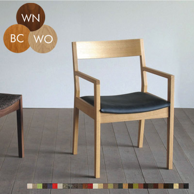 シキファニチア ムカイ アームチェア ダイニングチェア 椅子 ウォールナット オーク 無垢 肘付き 木製 チェアー イス【国産家具】【送料無料】【受注生産】【代引不可】※材により価格が変わります。ご注文後 当店より正しい金額メールします。