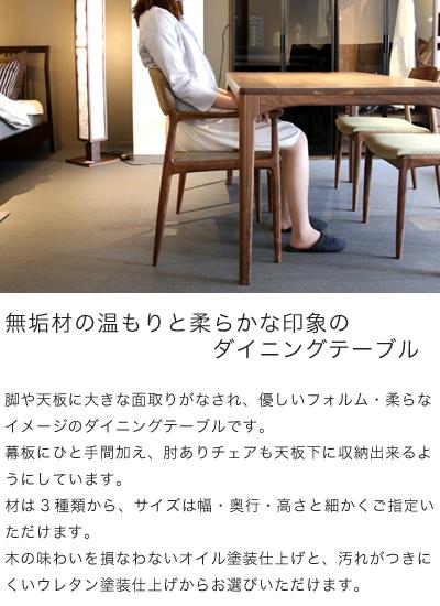 シキファニチア ノース ダイニングテーブル ウォールナット 無垢 140 150 160 180 200 オーク チェリー 無垢材 木製 北欧 6人掛け 【日本製 国産 おしゃれ】 ※幅、材により価格が変わります。ご注文後 当店より正しい金額メールします。