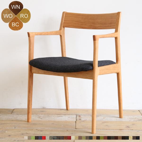 シキファニチア レフ ダイニングチェア 肘付き ホワイトオーク ウォールナット ブラックチェリー 無垢材 アームチェア 椅子 おしゃれ 木製 北欧 【送料無料】※材により価格が変わります。ご注文後 当店より正しい金額メールします。