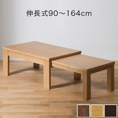 カルティオ ローテーブル 伸縮 90cm-164cm 伸長式 高さ35cm リビングテーブル 木製 ウォールナット オーク センターテーブル 【送料無料】【日本製】