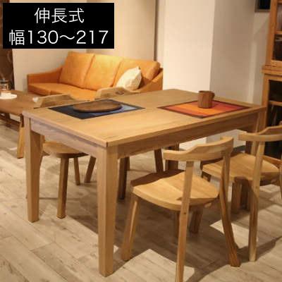 Aki エクステンションテーブル 伸長式ダイニングテーブル 伸縮 テーブル 木製 130~210[ ダイニングテーブル 伸長式テーブル 伸縮式テーブル シンプル ]【送料無料】【国産家具】