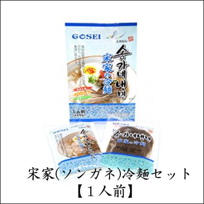 ソンガネ冷麺セット【1人前】