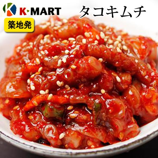 築地から海鮮キムチ 自家製 タコキムチ 人気急上昇 500g 海鮮キムチ 無料サンプルOK 塩辛 生タコ