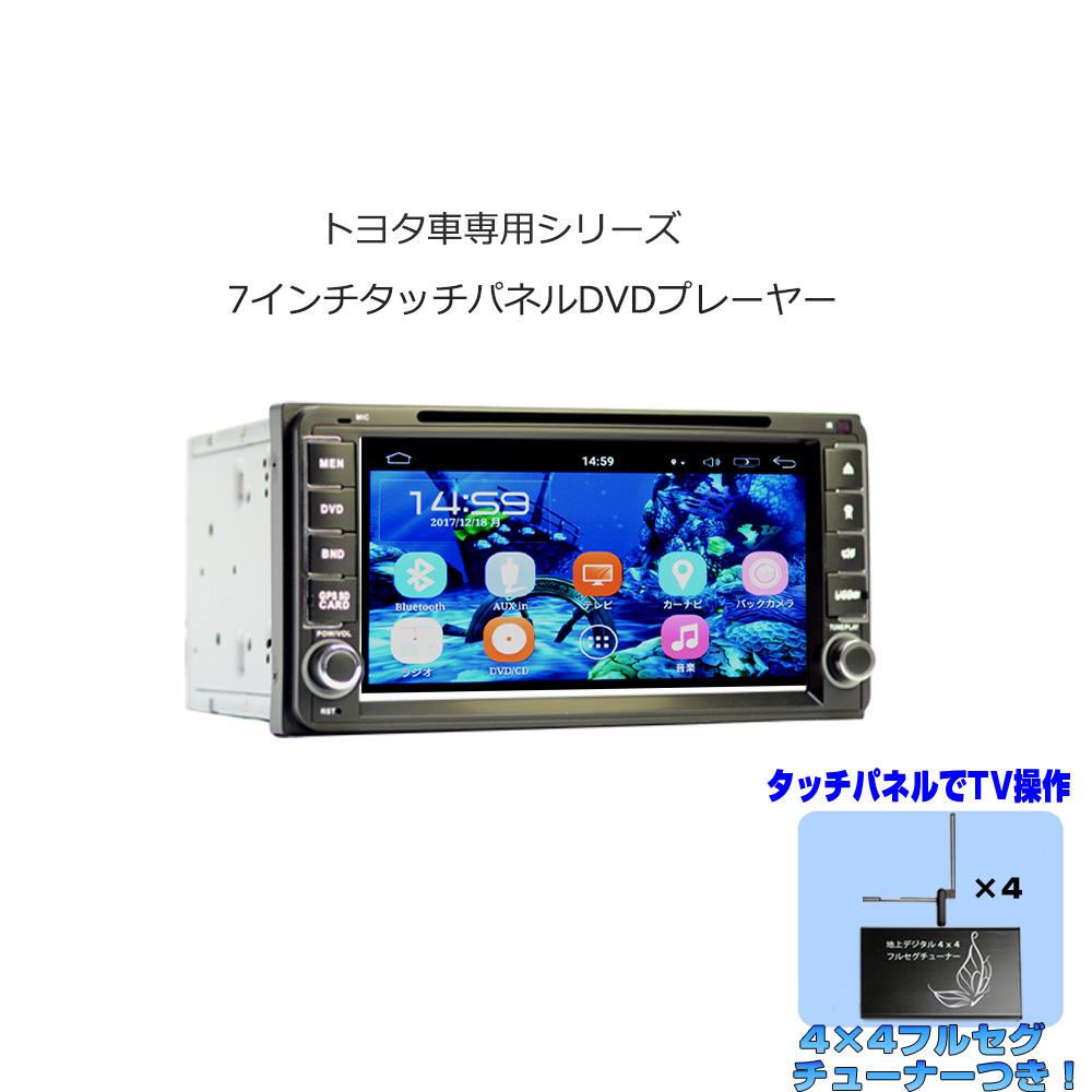 ■専用4x4地デジフルセグチューナーセット 日本正規代理店品 タッチパネルでTV操作可能■16GBの内蔵HDDに地図アプリなどのインストールが可能■iPhone スマホをリンク可能 TOYOTA トヨタ ダイハツ専用モデル 一年間保証 7インチ Android9.0 DVDプレーヤー 4x4フルセグチューナーセット 祝開店大放出セール開催中 CPRM SD スマートフォンiPhone 16GB ラジオ VRモード ワイドナビ WiFi HDD Bluetooth 無線 アンドロイド カーナビ