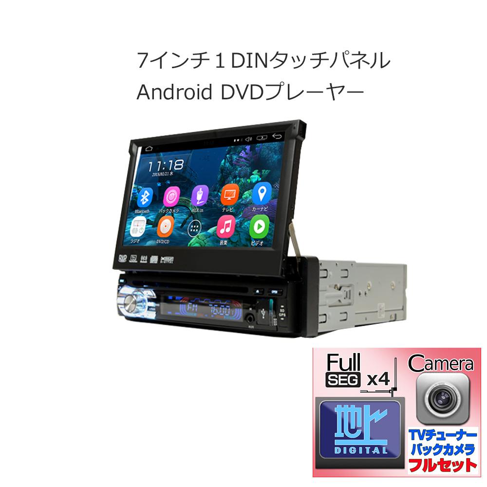 フルセグテレビチューナーとバックカメラのお得なフルセット 送料無料 フルセット 車載 アンドロイド 1DIN 贈与 カーナビ インダッシュ7インチ DVDプレーヤー 地デジフルセグ4x4チューナーセット 7207 高額売筋 iPhone Android Bluetooth 170度バックカメラセット 地上デジタル WiFi無線接続スマホ