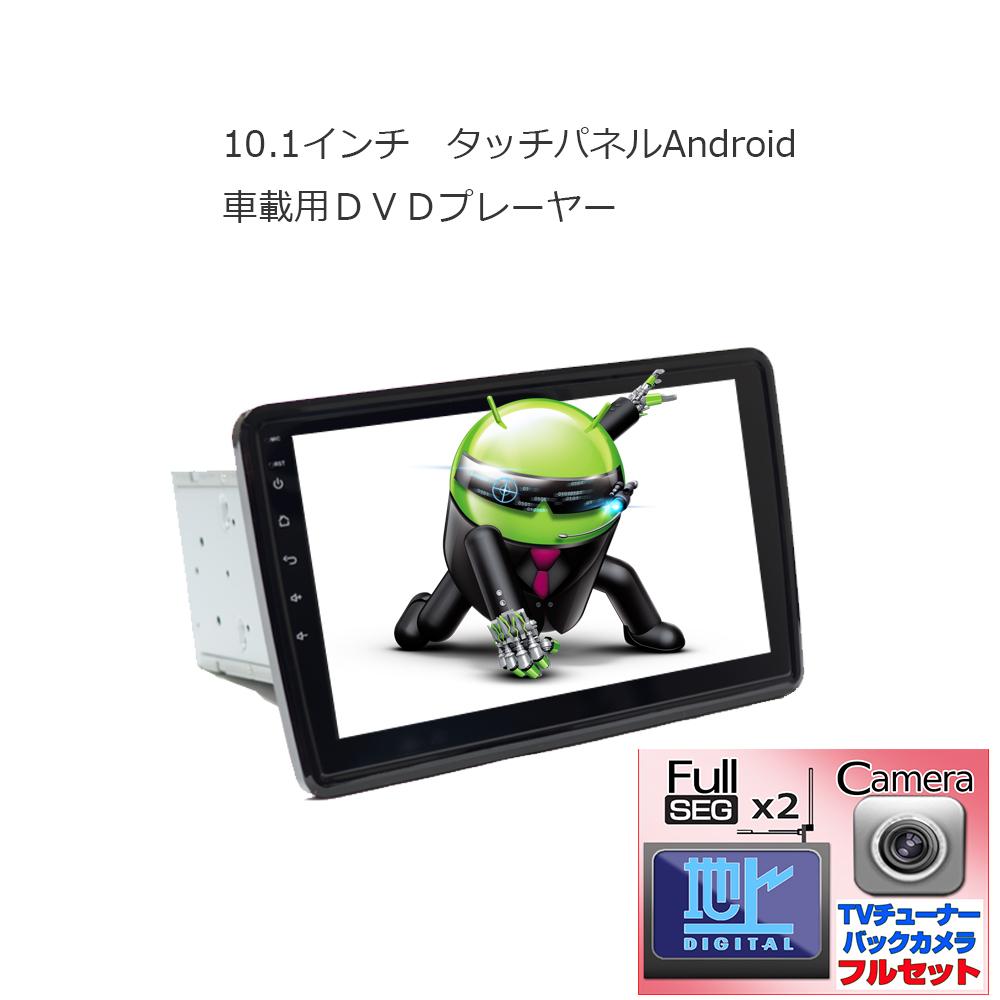 高画質大画面 角度任意調整 アンドロイド 在庫限り 携帯とリンク可能 送料無料 アンドロイドナビ 10.1インチAndroid車載DVDプレーヤー 専用2x2地デジフルセグチューナーセット 170度バックカメラセット 2DIN Android ラジオ カーナビ iPhone WiFi無線接続 一年間保証 wowauto スマホ U6910B 格安 16G HDD Bluetooth SD