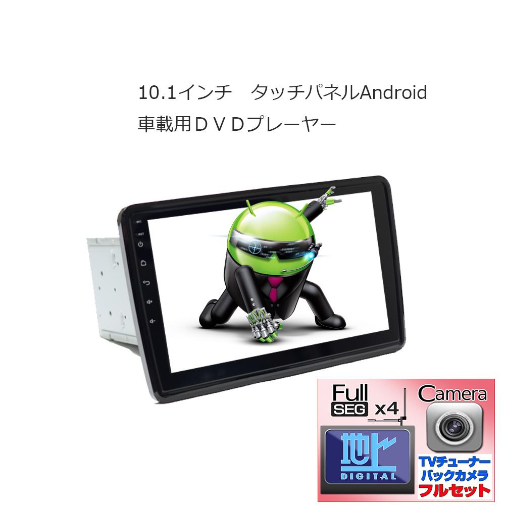 訳あり 高画質大画面 公式サイト 角度任意調整 アンドロイド 携帯とリンク可能 送料無料 アンドロイドナビ 10.1インチAndroid車載DVDプレーヤー 専用4x4地デジフルセグチューナーセット 170度バックカメラセット 2DIN Android ラジオ スマホ 一年間保証 カーナビ Bluetooth 16G iPhone wowauto WiFi無線接続 U6910B SD HDD