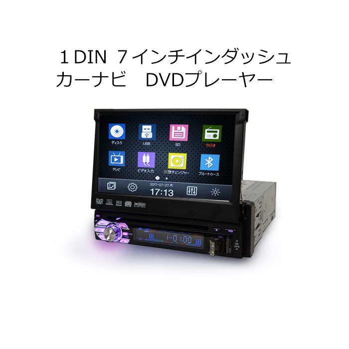 地図データ3年無料更新対応します 送料無料 車載 カーナビ 2021年春版 2023年まで3年無料更新 1DINインダッシュ 8G 7インチタッチパネル 音楽再生 動画 1din SD 現品 ラジオ DVDプレーヤー 7206 外部入出力あり USB 絶品