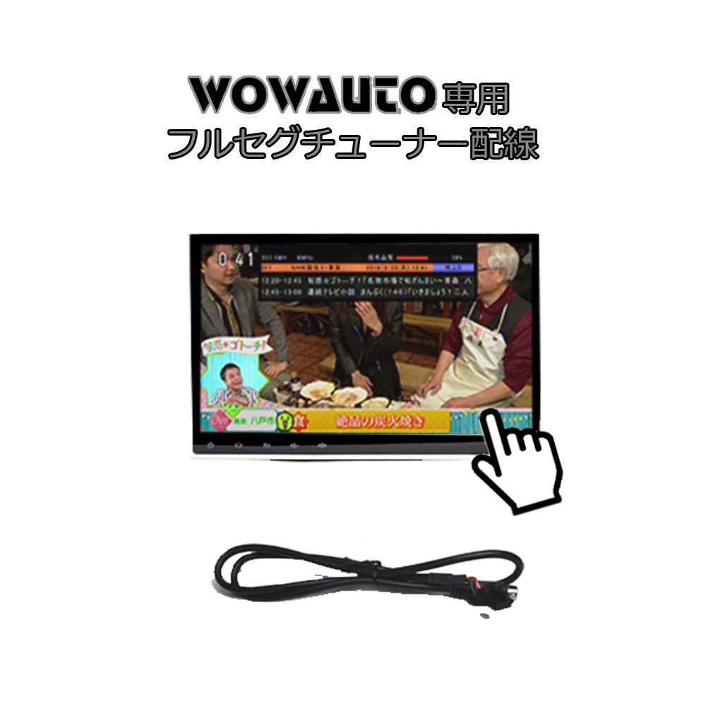 WOWAUTO製のカーナビ DVDプレーヤーにフルセグチューナーを配線一本で簡単接続 店舗 タッチパネルでテレビの操作ができます 専用フルセグチューナー配線 新品未使用正規品 WOWAUTO 送料無料