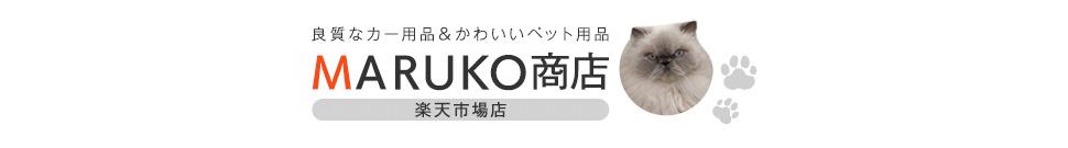 MARUKO商店 楽天市場店:安心保証、安心サポート、低価格