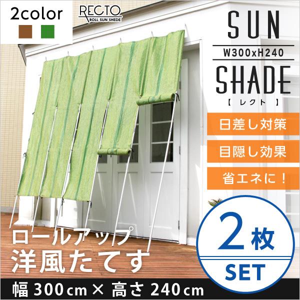 日除け 日よけ スクリーン サンシェード 洋風 交換無料 たてす 売り出し オーニング シェード 遮光 300幅 幅300x高さ240cm 2SET レクト-RECTO- 紫外線 すだれ ロールアップ洋風たてす