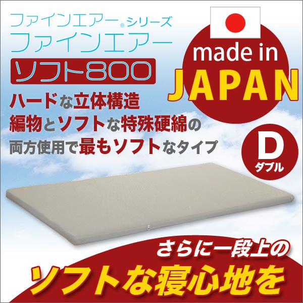 【日本製】ファインエアーシリーズ(R)【ファインエアーソフト 800】 ダブルサイズ