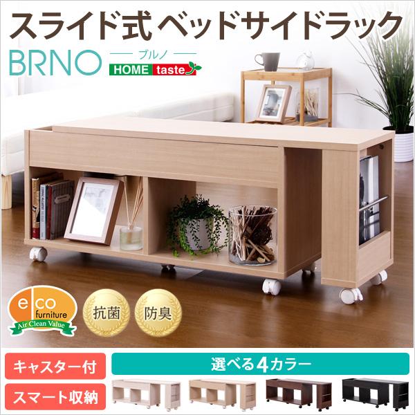 【ブルノ-BRNO-】 (ベッド収納 チェスト サイドテーブル 木製 キャスター サイドチェスト ナイトテーブル サイドボード サイドワゴン 木製ワゴン) 伸縮式 【OG】 ベッドサイドラック スライド式