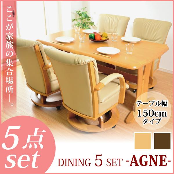 テーブル150cm幅+チェア4脚のダイニング5点セット【AGNE】アグネ 【ダイニング/テーブル/チェア/幅150cm】【代引不可】