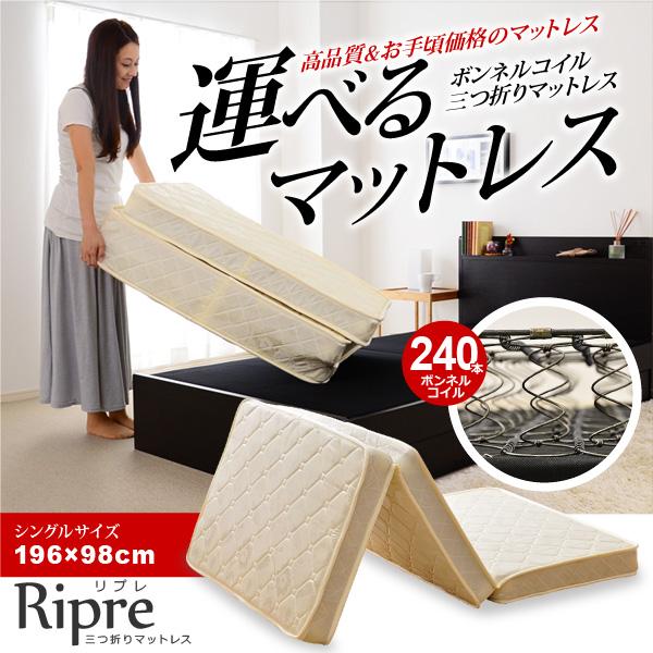 三つ折りマットレス 【Ripre-リプレ-】 (ボンネルコイル・シングルサイズ) 【マットレス・スプリング シングル用 三つ折りマットレスをお探しなら♪】【代引不可】
