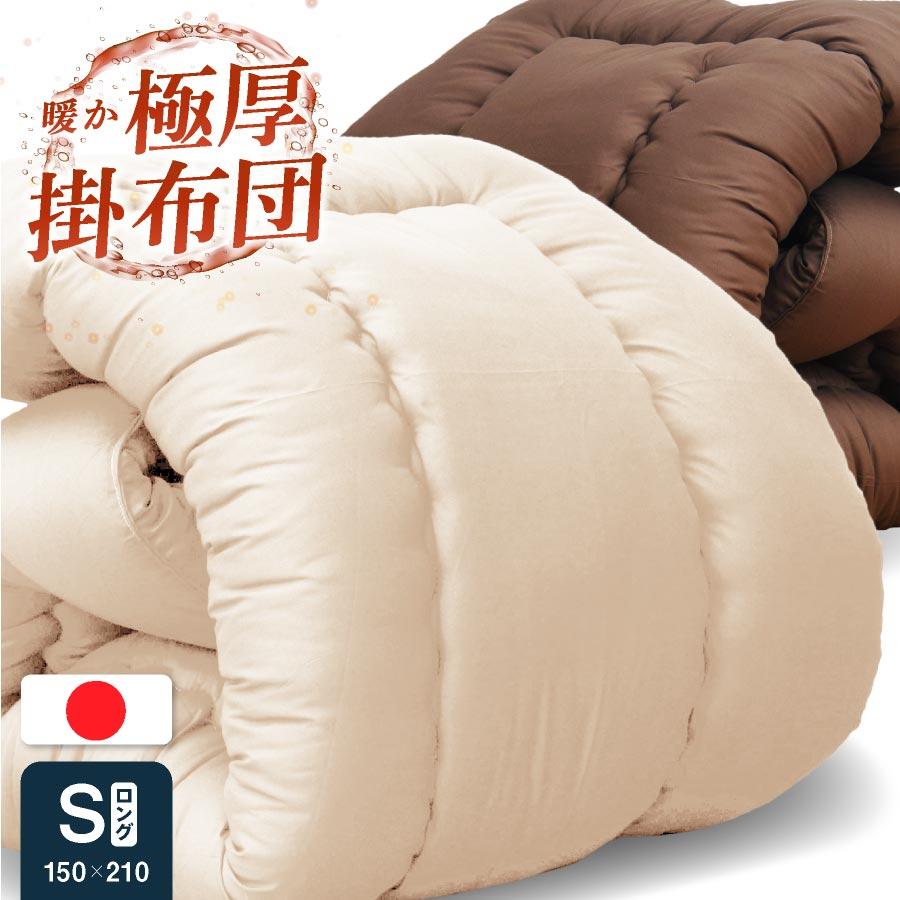 日本製 合繊掛け布団 中綿増量タイプ 毎日続々入荷 シングル ロング 日本製掛布団 増量タイプ シングルロング 掛布団 かけふとん 洗える 国内正規品 ふかふか フカフカ 掛け布団 寝具 清潔 中綿増量
