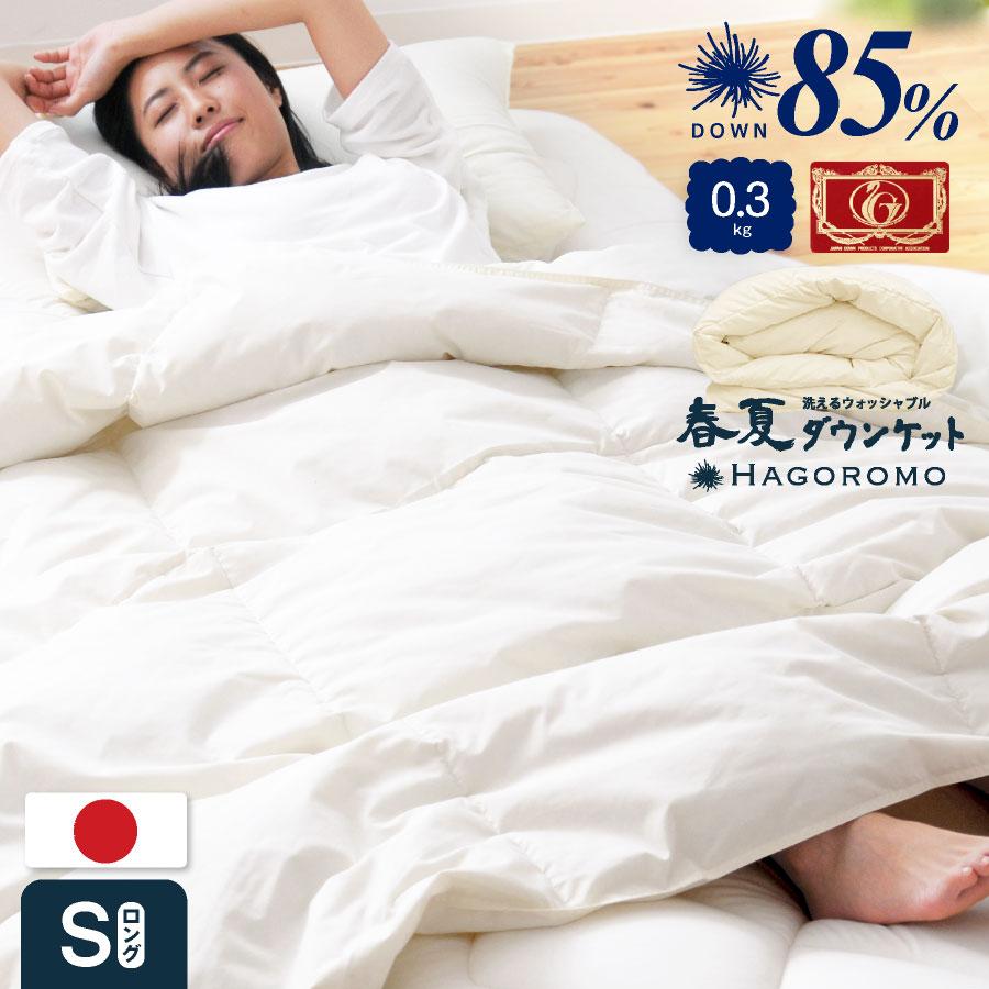 日本製 85%羽毛 ダウンケット 0.3kg シングル 羽毛肌掛け布団 作りたての日本製 洗える 羽毛ダウンケット 85% シングルロング 春夏 ウォッシャブル 羽毛肌掛けふとん 新作 驚きの値段 国産 羽毛布団 85%