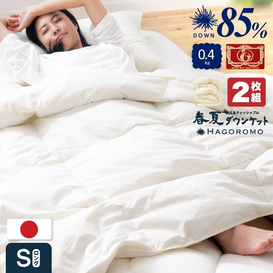 ★2枚組⇒1枚/6,340円★ 日本製 ダウンケット 85% 0.4kg 洗える 羽毛肌掛け布団 シングル