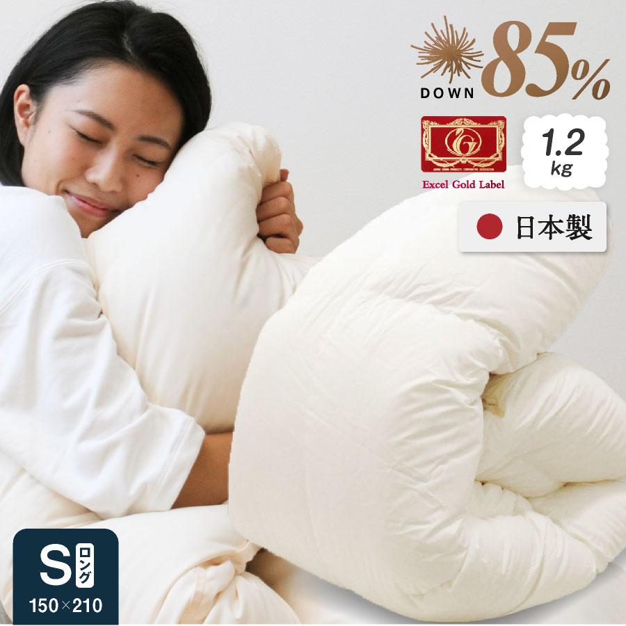 日本製 羽毛布団 シングル 格安店 ロング 1.2kg 総重量約2.0kg 送料無料 年中使用可能 高品質 ダウン85% フェザー15% 掛布団 羽毛 工場直送 工場直送日本製 洗える 新登場 国産