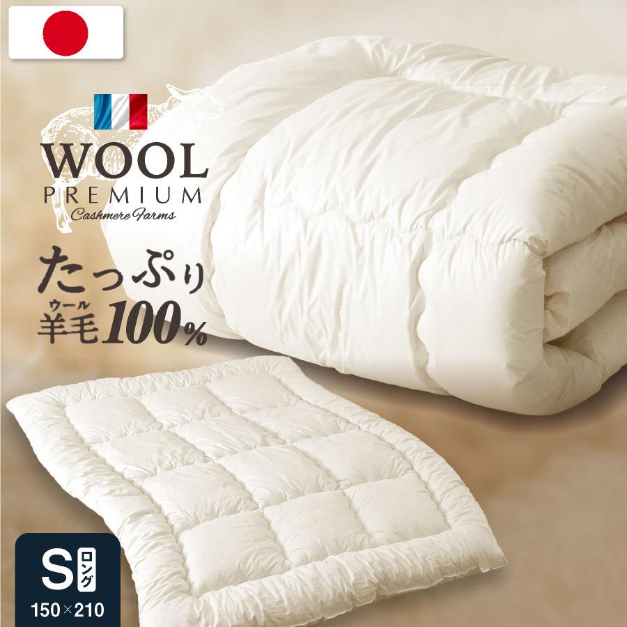 日本製 合掛け布団 羊毛100% 国産品 ロング シングル 送料無料激安祭