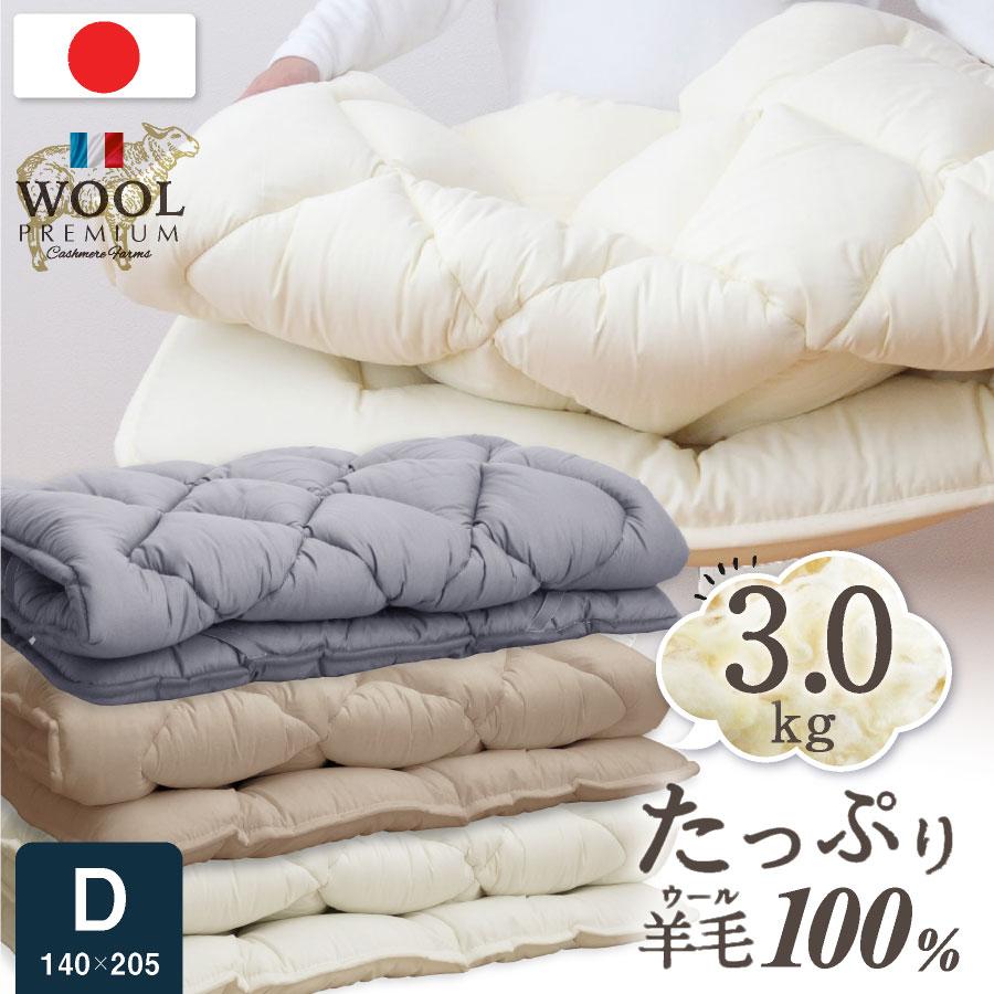 日本製 羊毛100% 超ボリューム敷きパッド ダブル 洗える国産 敷きパッド 羊毛 フランス産プレミアムウール 分厚い ベッドパッド 敷パッド 敷きパット 綿100%生地 雲の上 やすらぐ 熟睡を マットレスに