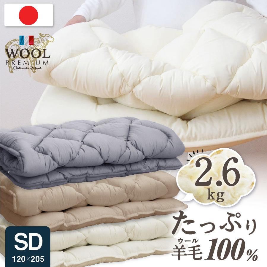 日本製 羊毛100% 超ボリューム敷きパッド 洗える セミダブル国産 敷きパッド 羊毛 フランス産プレミアムウール 分厚い ベッドパッド 敷パッド 敷きパット 綿100%生地 雲の上の 熟睡を マットレスに