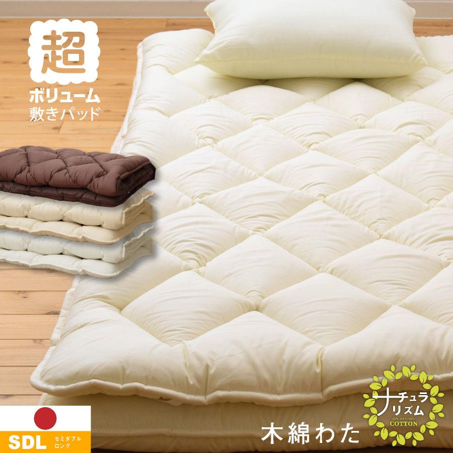 超ボリューム 木綿わた 極厚ボリューム 敷きパッド ベッドパッド コットン綿 新作続 セミダブルロング 洗える 日本製 綿わた 超ボリューム敷きパッド 分厚い 丸洗い ウォッシャブル セミダブル 熟睡を ボリューム 登場大人気アイテム ふかふか 敷パッド 雲の上でやすらぐ 敷きパット 綿50%使用 マットレスに ロング国産