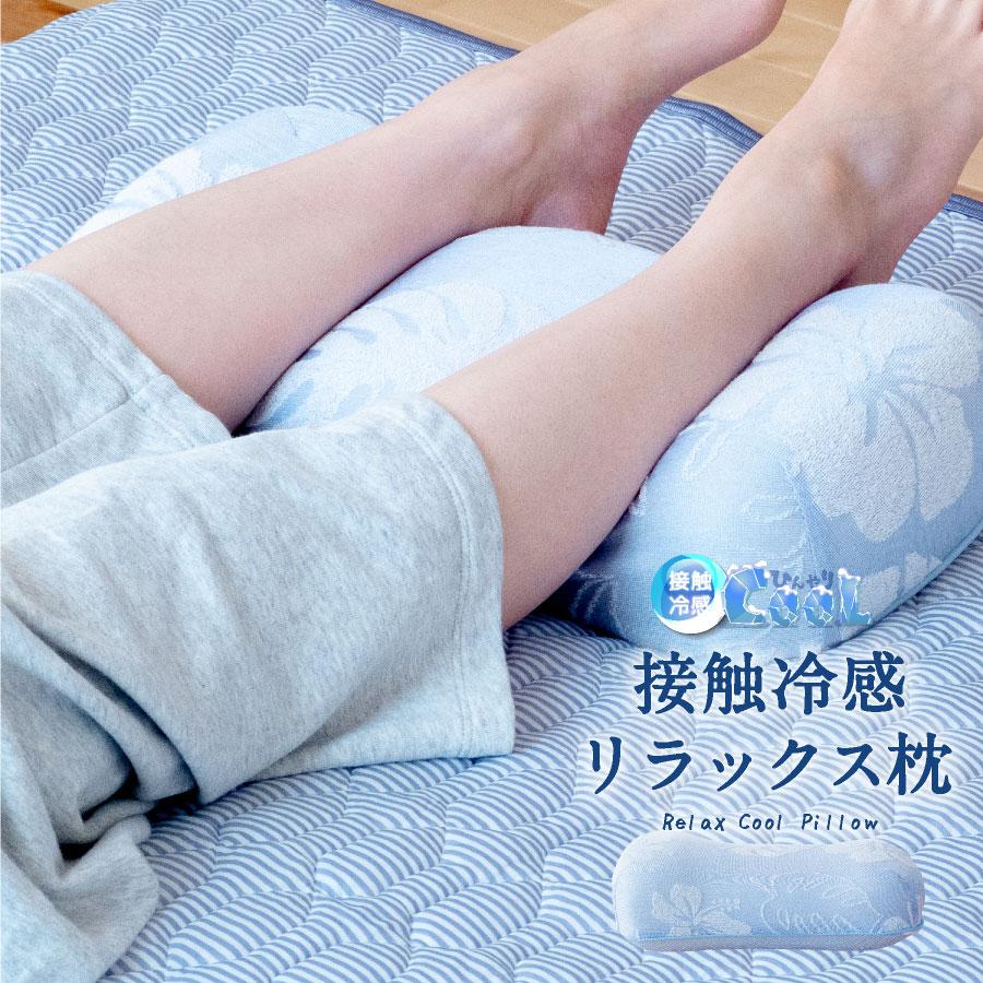 リラックス 即出荷 冷感まくら 足枕 洗える エントリーで P5倍 国際ブランド ひんやり 接触冷感 リラックス枕 足用クッションクール 背当て フットピロー 椅子 腰サポートクッション 足まくら あしまくら クッション まくら 脚枕