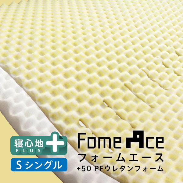 【日本製】フォームエース+50mmプロファイルウレタン 芯材単体 シングル
