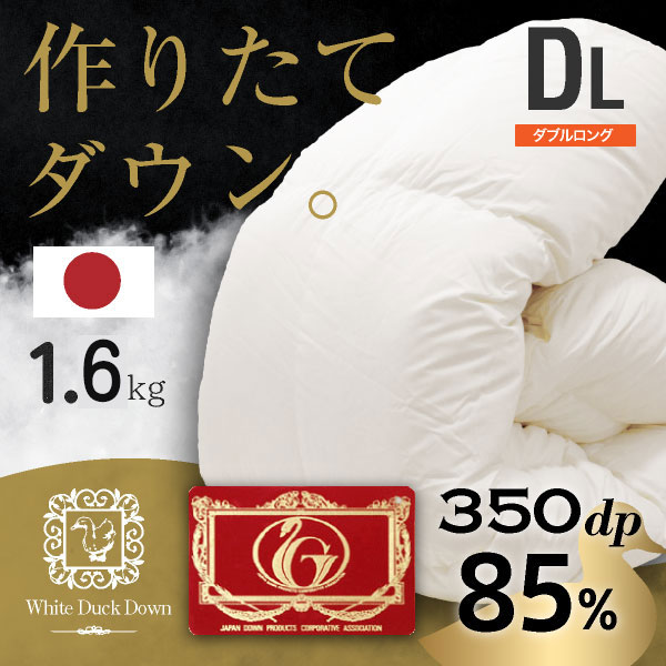 【作りたてお届け】日本製 羽毛布団 ダブル ロング エクセルゴールドラベル日本製 国産 羽毛ふとん ダブル 高品質 1.6kg 総重量約2.6kg 送料無料 ダウン85 高品質 洗える 羽毛 洗える 羽毛 掛け布団